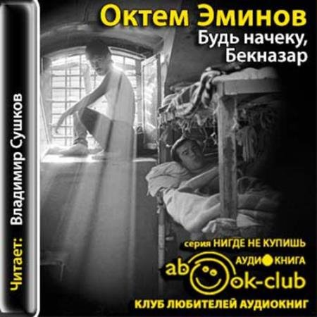 Октем Эминов - Будь на чеку, Бекназар (Аудиокнига)