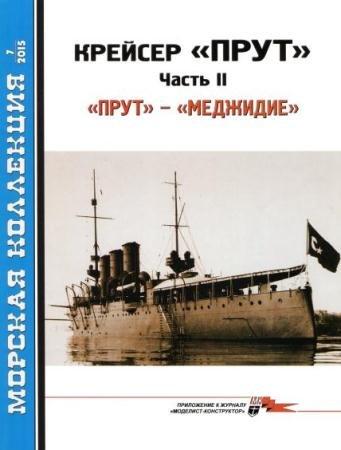 «Моделист-Конструктор» | Морская Коллекция №7 (190). Крейсер