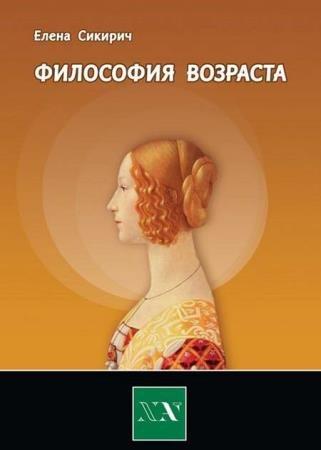 Сикирич Е. - Философия возраста. Циклы в жизни человека