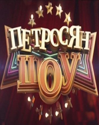 Петросян-Шоу. Выпуск 6   (2015.09.25) SATRip