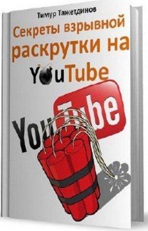 Тажетдинов Т. - Секреты взрывной раскрутки на YouTube (2012) pdf