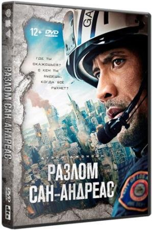 Разлом Сан-Андреас  / San Andreas  (2015) HDRip