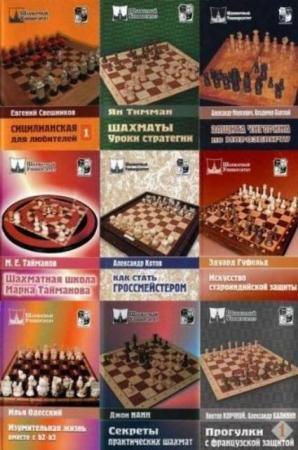 Шахматный университет (84 книги) (1999-2014)