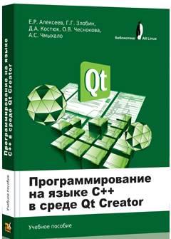Программирование на языке С++ в среде Qt Creator (2015)