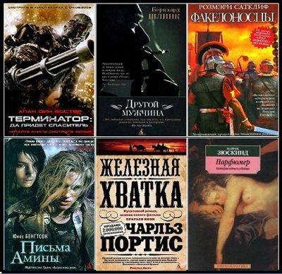 Книжная серия: Экранизированный бестселлер (39 книг) (2009-2011) FB2