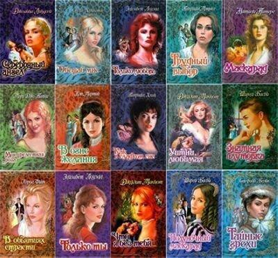 Серия: Откровение (122 книги) (1996-2000) FB2