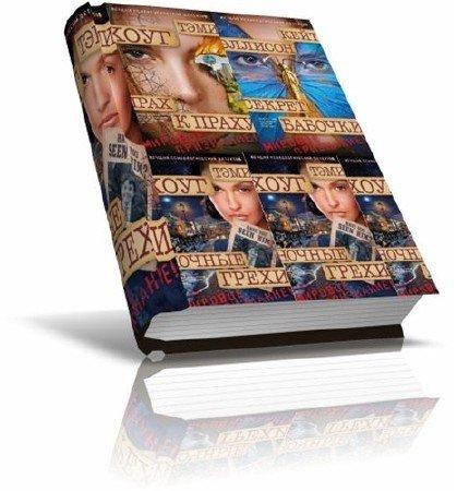 Книжная серия: Лучший психологический детектив (4 книги) (2015) FB2+DOC