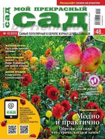 Мой прекрасный сад №10 (октябрь /  2015) Россия