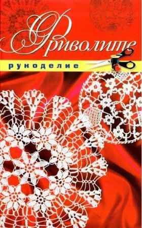 Животовская Е.В. - Фриволите. Рукоделие (2011)