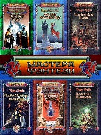 Серия: Мастера фэнтези (40 книг) (1996-2015) FB2+RTF