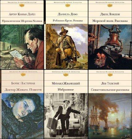 Книжная серия: Библиотека Всемирной Литературы (66 томов) (2002-2015) FB2+DjVu+PDF