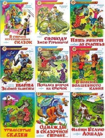Издательская серия: Новые сказочные повести (13 томов) (2007-2012) PDF+DjVu+FB2