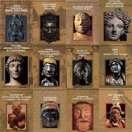Cерия: Исчезнувшие цивилизации в 12 томах (1996-2004) DJVU+PDF