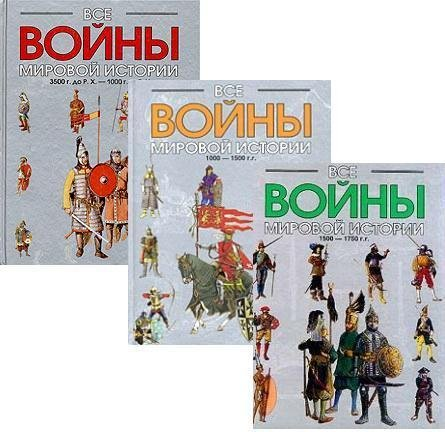 Энциклопедия: «Все войны мировой истории» в трех томах (2004) PDF