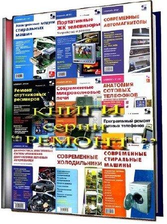 Серия: Ремонт (Приложение к журналу Ремонт & Сервис) (102 книги) (1996-2011) DjVu+PDF