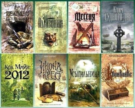 Книга-загадка, книга-бестселлер (195 книг) (2005-2015)