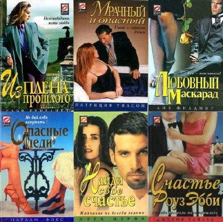 Тематический сборник: Остросюжетный любовные роман (1085 книг) (1955-2011) FB2+DOC