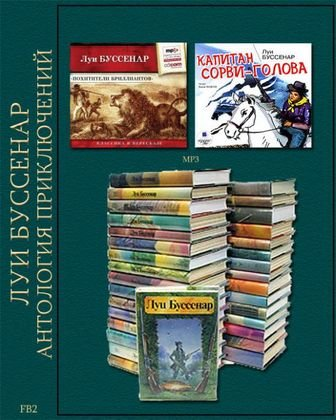 Луи Буссенар - Сборник произведений (74 книги) (2015) FB2