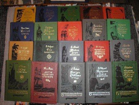 Библиотека приключений в двадцати томах (1981-1985) DjVu+PDF