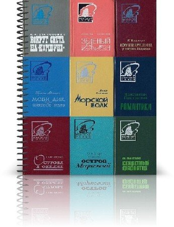 Книжная серия: Морской роман (36 книг) (1962-1993) FB2