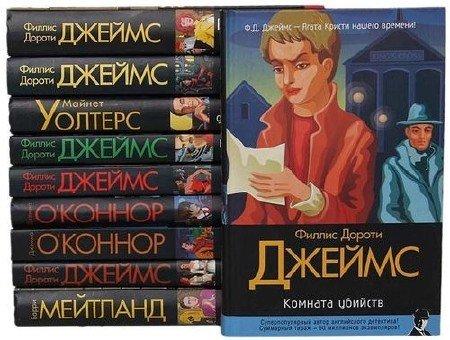Книжная серия: Классический детектив (32 тома) (2005-2008) FB2