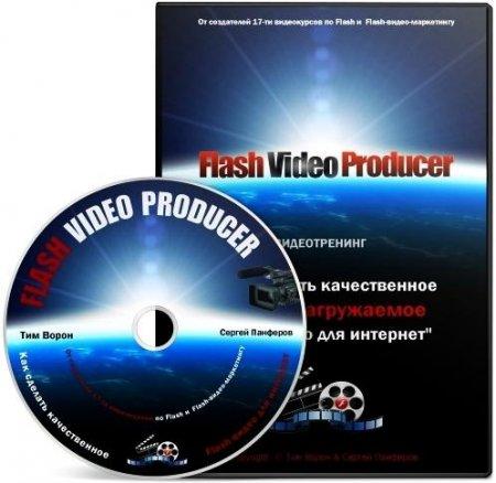 Flash video producer (2012)(Видеокурс)