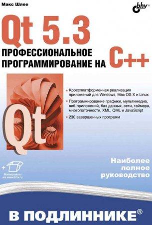 Qt 5.3 Профессиональное программирование на C++ (2015)