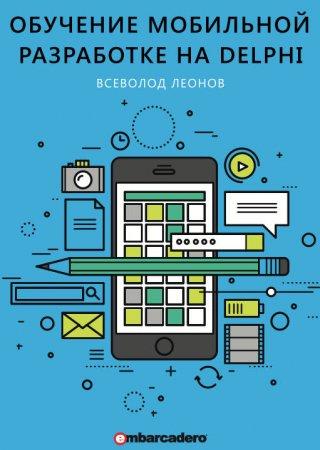 Обучение мобильной разработке на Delphi (2015)