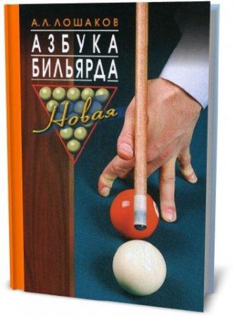 Аркадий Лошаков - Азбука бильярда (2-е изд.) pdf