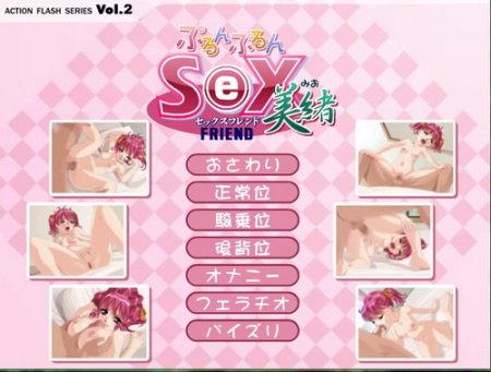 SexFriend Vol.2 (2010/PC/JP)