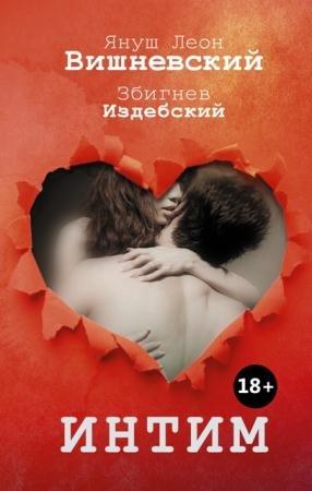 Януш Вишневский, Збигнев Издебский - Интим. Разговоры не только о любви (2015)