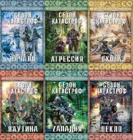 Серия: Сезон катастроф (15 книг) (2013-2015) FB2