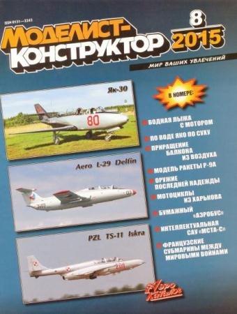 Моделист-конструктор №8 (август /  2015)