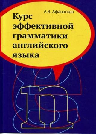 Алексей Афанасьев - Курс эффективной грамматики английского языка. Учебное пособие