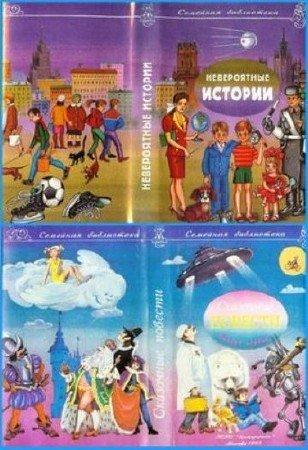 Книжная серия: Семейная библиотека (21 книга) (1992-1996) FB2