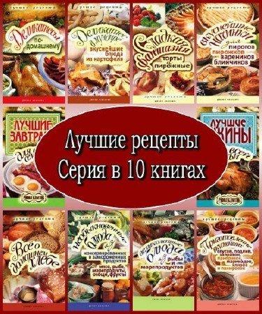 Серия книг: Лучшие рецепты (10 книг) (2010-2011) PDF+RTF+FB2