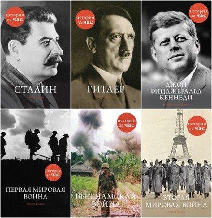 Книжная серия: История за час (38 книг) (2014-2015) FB2