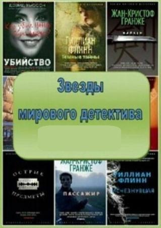 Звезды мирового детектива (83 книги) (2014-2015)