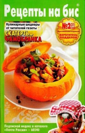 Скатерть-самобранка. Рецепты на бис №2 (21) (сентябрь /  2015)