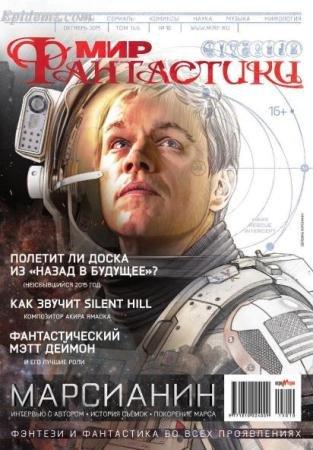 Мир фантастики №10 (октябрь /  2015)