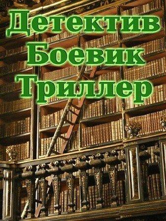 Детектив, Боевик, Триллер. Сборник из 589 произведений (2015) CHM+TXT