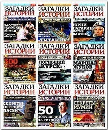 Загадки истории (64 номера) (2011-2014) PDF