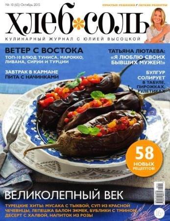 ХлебСоль №10 (65) (октябрь /  2015)