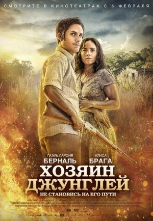 Хозяин джунглей  / El Ardor  (2014) HDRip
