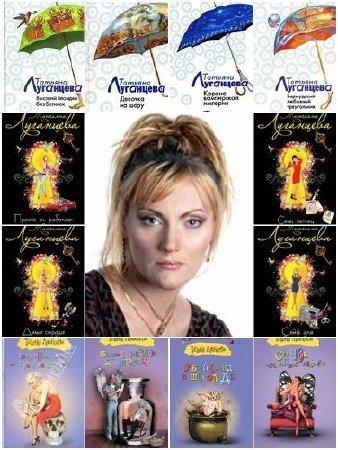 Татьяна Луганцева - Сборник произведений (86 книг) (2002-2015) FB2
