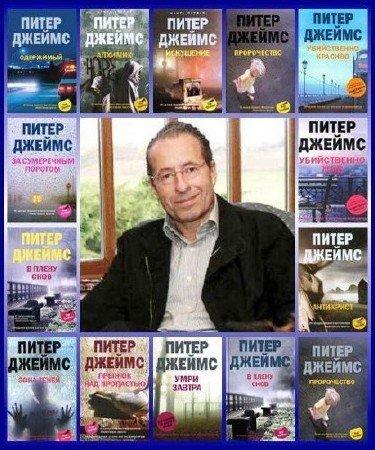 Питер Джеймс - Сборник произведений (25 книг) (2009-2015) FB2