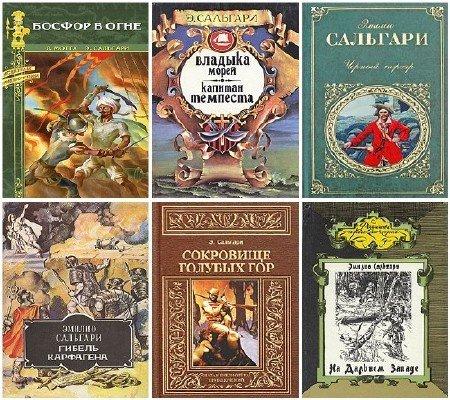Эмилио Сальгари. Собрание сочинений в пяти томах (1992-1994) PDF