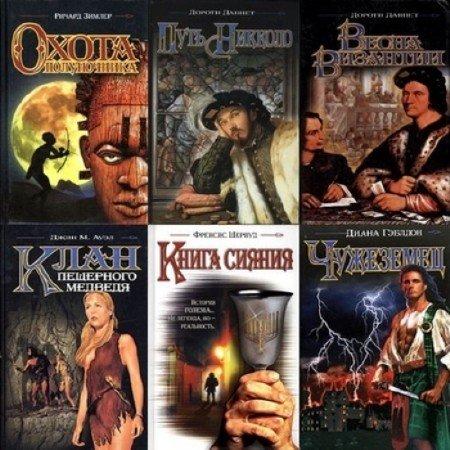 Серия: Исторические романы. Издательство АСТ (24 тома) (2005-2007) FB2