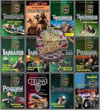 Серия: Спецназ (17 подсерий, 815 книг) (2003-2015) FB2