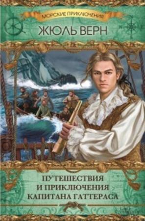 Морские приключения (5 книг) (2015)
